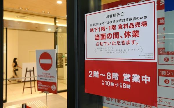 食料品売り場の休業を知らせる阪神梅田本店の張り紙(5日、大阪市)