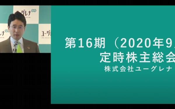 ユーグレナは20年、オンライン上でも総会に参加できる仕組みを導入していた