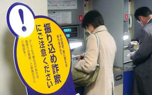 金融機関は特殊詐欺への注意を呼び掛けている(東京都千代田区)