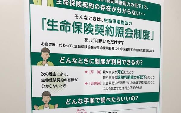 生命保険契約の有無を調べるには照会制度を利用する手もある(制度をPRするポスター)