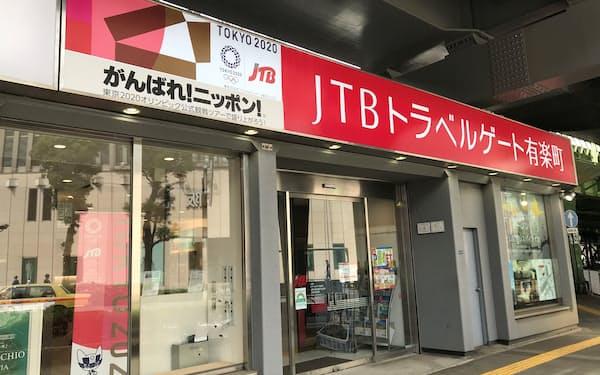 JTBは22年3月末までに店舗を20年4月比で2割減らす(都内の店舗)