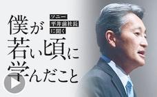 ソニー平井前社長に聞く 僕が若い頃に学んだこと