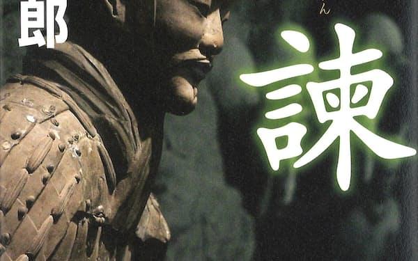 兵諫(講談社・1760円)