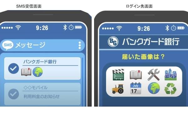 絵文字のパスワード(左)を受信し、ログイン画面で同じものを選択して認証する