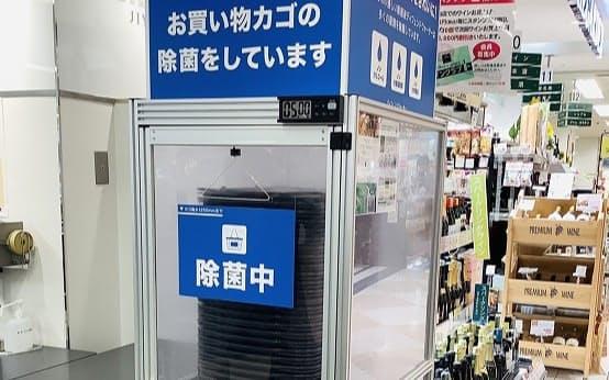 そごう・西武が導入した買い物カゴの除菌機