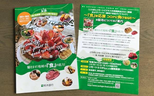 「バイヤー向け食品ガイドブック」では地域の特徴を生かした商品136点を紹介する