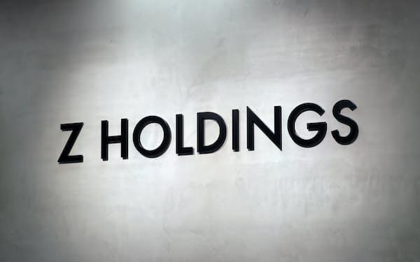 ヤフーを傘下にもつZホールディングス(HD)は2022年の定時株主総会をオンラインのみで開催する