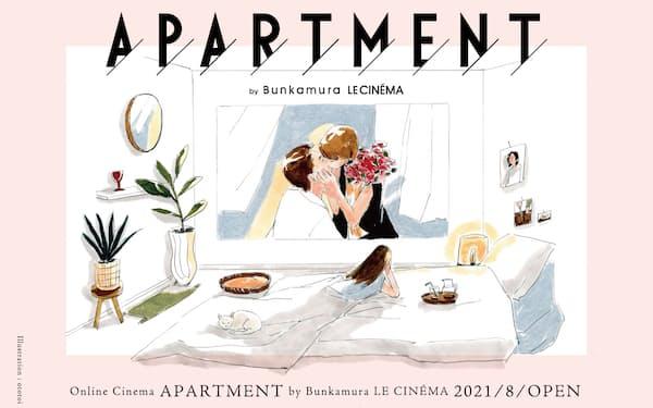 「APARTMENT」は1本ごとに料金を支払って視聴する配信サービスだ