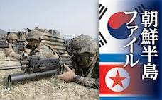北朝鮮が頼った「文在寅カード」の効用と有効期限