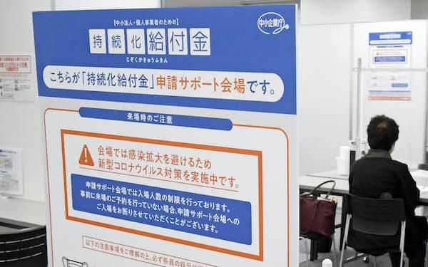 多額の費用が投入された持続化給付金の申請サポート会場(2020年6月、東京都内)