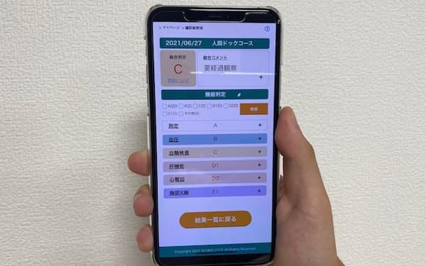 健康診断の受診者がスマートフォンで結果の閲覧ができる