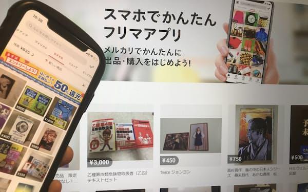個人間取引を仲介するフリマアプリ大手のメルカリ