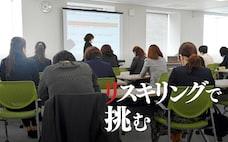 女性の失業どう防ぐ 学び直し、少子化日本の成長左右