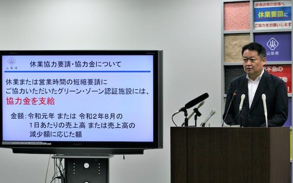 休業協力要請と協力金について説明する山梨県の長崎幸太郎知事(13日、甲府市内)