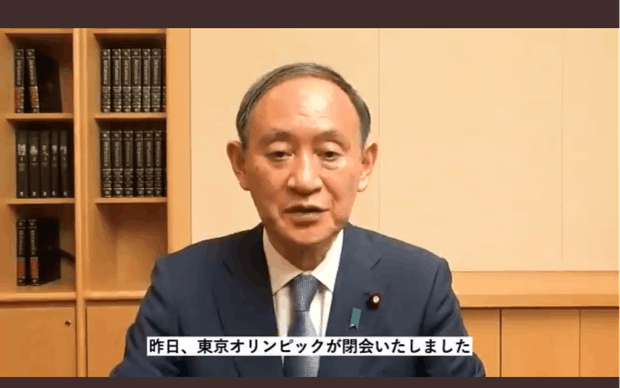 首相は東京五輪の閉幕を受け、ビデオメッセージを投稿した(首相官邸のツイッターより)