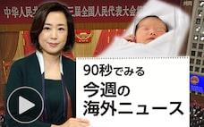 中国、第3子奨励へ法改正 17日から全人代常務委