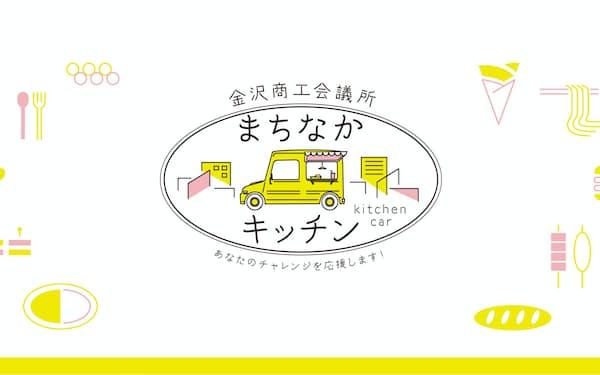 キッチンカーの場を提供し飲食店を支援する
