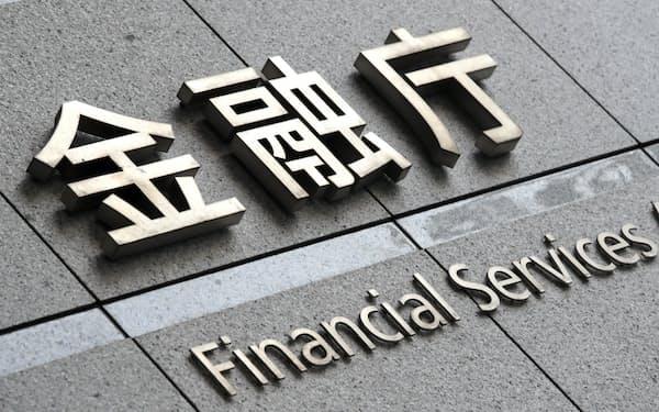 金融庁(東京・霞が関)