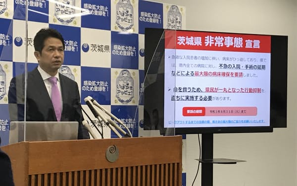大井川知事は非常事態宣言について「深刻さの違いを理解していただくため」と強調した(茨城県庁)