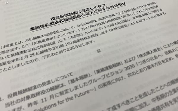 川崎重工は自社株を使い、業績連動型の役員報酬を導入すると今年5月に発表