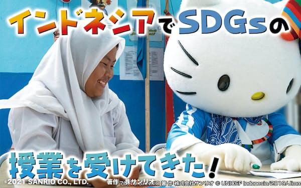 ハローキティは国内外のSDGs関連の取り組みや課題を発信している(©2021 SANRIO CO., LTD. 著作 ㈱サンリオ )
