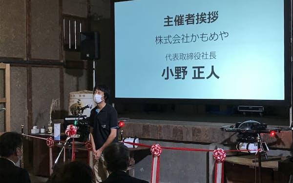 かもめやの小野社長が開通式であいさつした(17日、香川県三豊市)