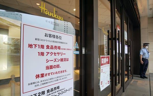 一部売り場の臨時休業を伝える阪急うめだ本店の張り紙(17日、大阪市)