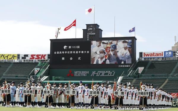 10日の開会式に臨んだ宮崎商ナイン(右から3列目)=共同