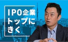 フューチャー石井社長「地域情報サイトで経済活性化」