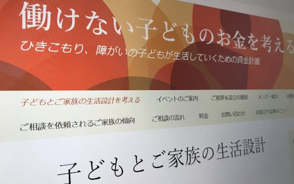 畠中氏ら専門家組織は、ひきこもりなどの問題を抱える世帯に助言している