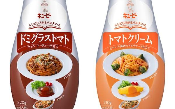 キユーピーが発売する「レシピひろがるパスタソース」シリーズ