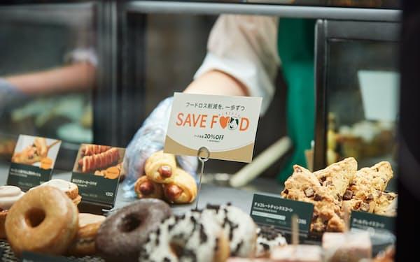 スターバックスは販売期限が迫った食品の値引き販売を始める