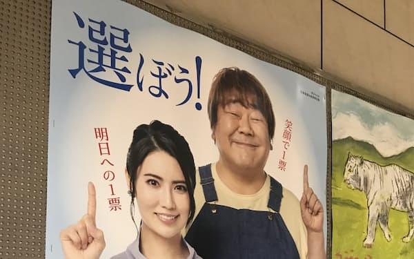 横浜市長選への投票を呼びかける市選挙管理委員会のポスター