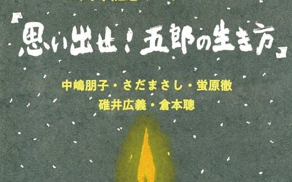 「北の国から」記念トークショーには倉本聰さん、さだまさしさん、中島朋子さんらが出演