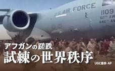 米国頼みに綻び 「自力対応」迫られる日本
