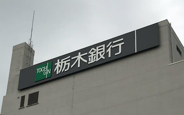 ネットでの振込手数料を10月から引き下げる栃木銀行の本店(宇都宮市)