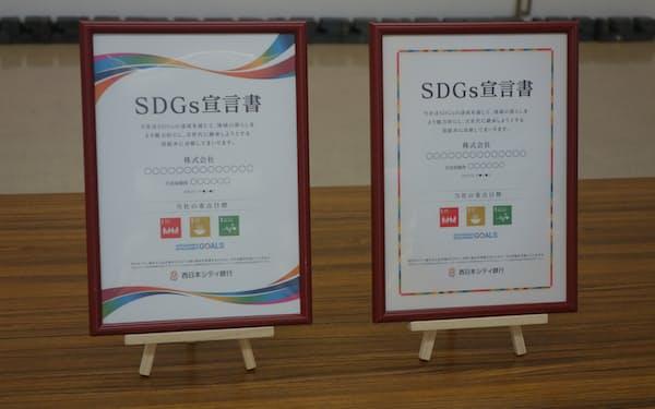 西日本シティ銀行が取り組み内容などを認定した宣言書を交付する(写真)