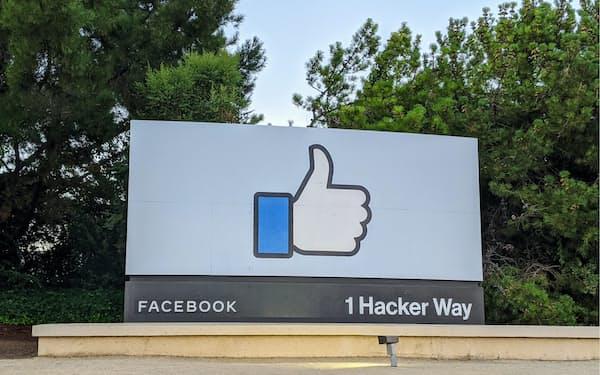 政権が交代しても米IT大手への逆風がやむ気配はない(米カリフォルニア州メンロパーク市のフェイスブック本社)