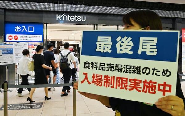 あべのハルカス近鉄本店は入場制限を実施した(20日午後、大阪市阿倍野区)