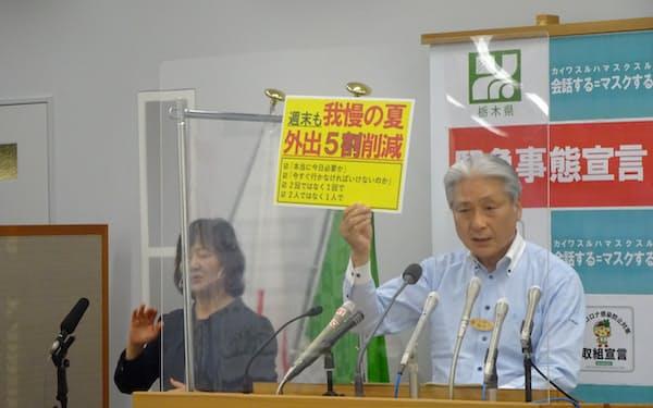 県民に外出自粛を訴える福田知事(20日、県庁)