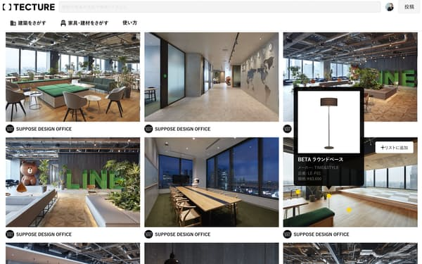 テクチャーのサイトでは建築事例の画像から商品情報を閲覧することができる