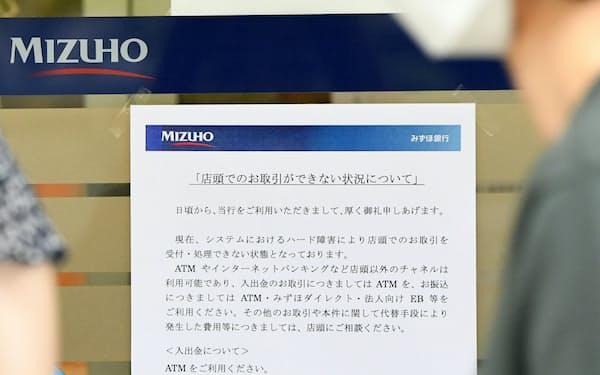 システム障害を伝えるみずほ銀行の張り紙(20日午前、大阪市中央区)