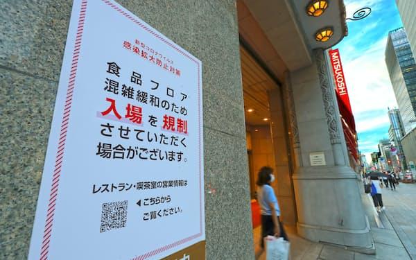 三越日本橋本店の入り口に出された、混雑時の入場制限を知らせる張り紙