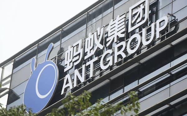 アント・グループのIPOを巡って杭州市で不正の疑いが浮上している(浙江省杭州市)=共同
