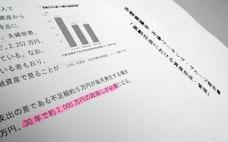 老後2000万円問題の教訓と台頭するFIRE