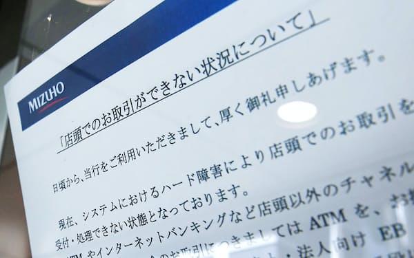 みずほ銀行のシステム障害を知らせる張り紙(20日、東京都中央区)