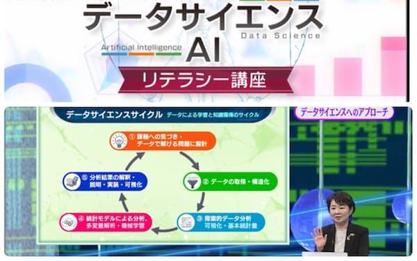 AIの「読み・書き・そろばん」にあたる基礎を教える(放送大学の講義動画から)