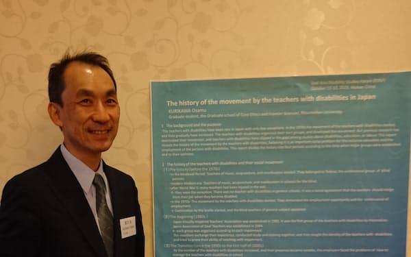 障害学国際セミナーの会場で研究成果を発表する栗川さん(2019年、中国・武漢)