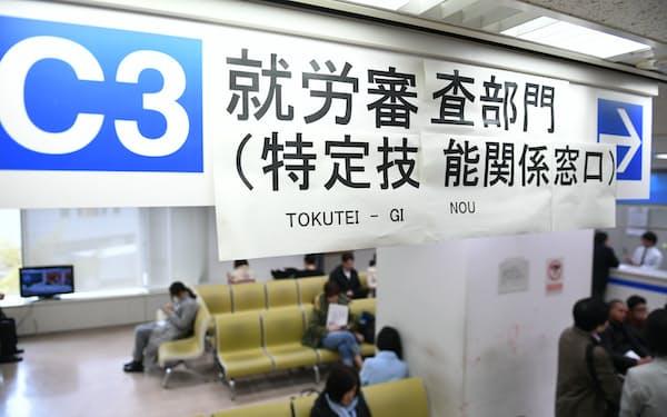 入管法改正で東京出入国在留管理局に設置された「特定技能」専用の申請窓口(19年、東京都港区)