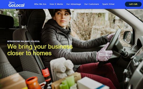 ウォルマートは配送サービス「GoLocal」を企業向けに提供する(同社ホームページ)